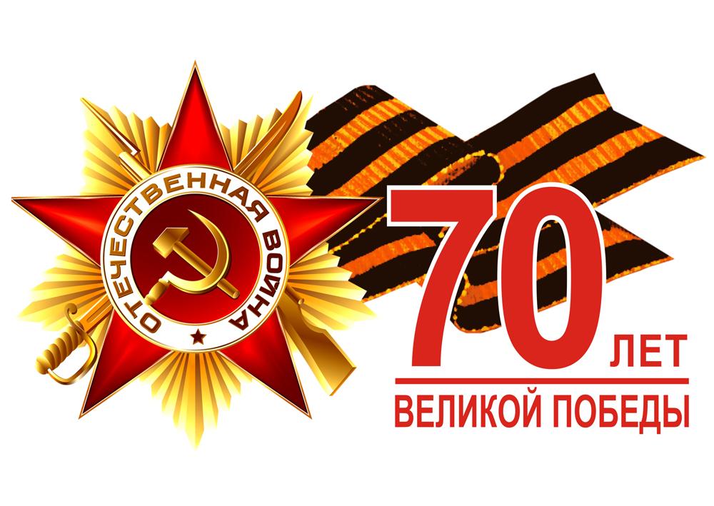 Эмблема победы 70 лет с голубем картинки
