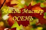 МИСС И МИСТЕР ОСЕНЬ 2016